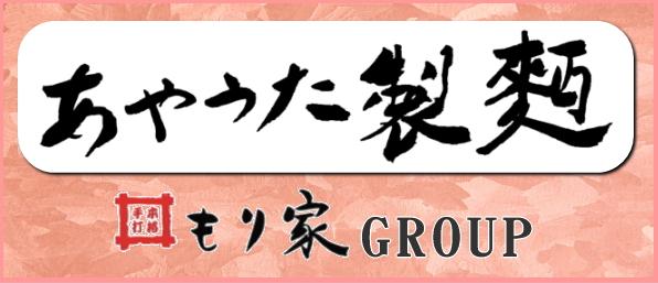 もり家グループ<あやうた製麺>ブログ